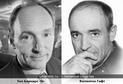 Тим Бернерс-Ли и Валентин Гафт