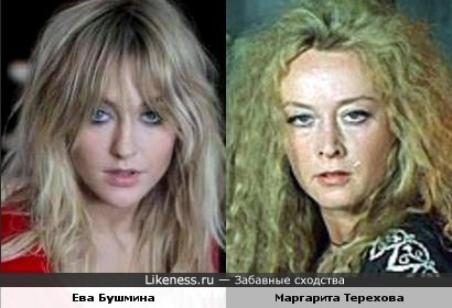 Ева Бушмина и Маргарита Терехова