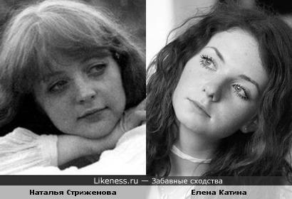 Наталья Стриженова и Елена Катина похожи