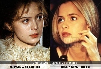 Актрисы Либуше Шафранкова и Гресия Кольменарес