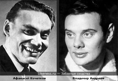 Актеры Афанасий Кочетков и Владимир Андреев