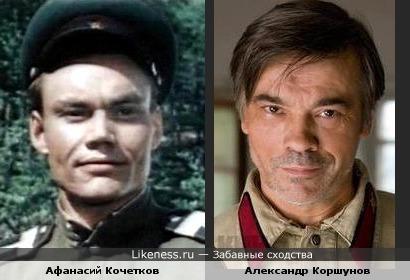 Афанасий Кочетков и Александр Коршунов