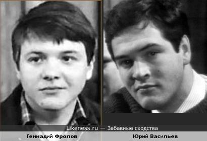 Актеры Геннадий Фролов и Юрий Васильев