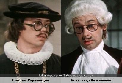 Актеры Николай Караченцов и Александр Демьяненко в образах