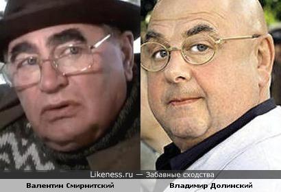 Актеры Валентин Смирнитский и Владимир Долинский