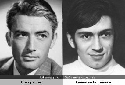 Актеры Грегори Пек и Геннадий Бортников