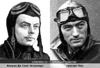 Антуан Де Сент-Экзюпери и Грегори Пек