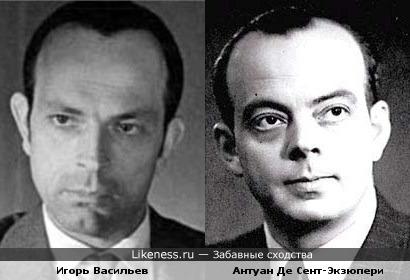 Игорь Васильев и Антуан Де Сент-Экзюпери