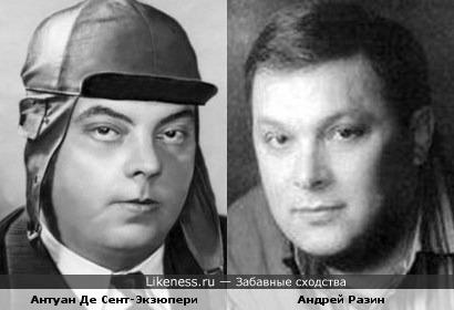 Антуан Де Сент-Экзюпери и Андрей Разин