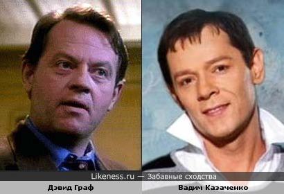 Дэвид Граф и Вадим Казаченко