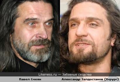 Павел Смеян и Александр Залдостанов