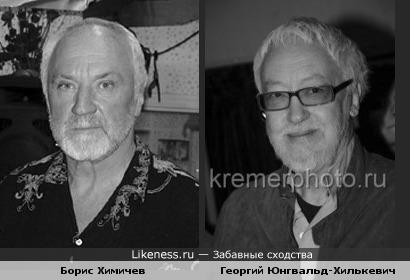 Борис Химичев и Георгий Юнгвальд-Хилькевич