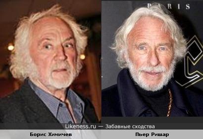 Актеры Борис Химичев и Пьер Ришар