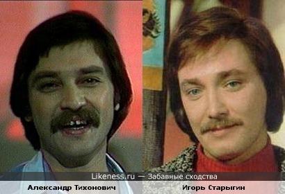 Александр Тихонович и Игорь Старыгин