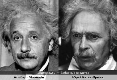 Альберт Эйнштейн и Юрий Катин-Ярцев