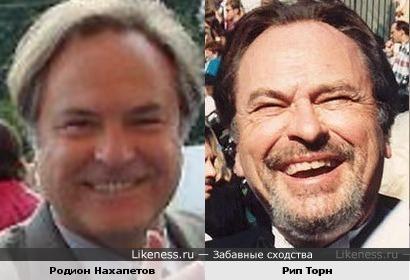 Родион Нахапетов и Рип Торн