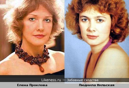 Актрисы Елена Проклова и Людмила Нильская