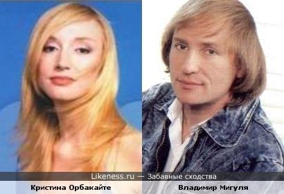Кристина Орбакайте и Владимир Мигуля