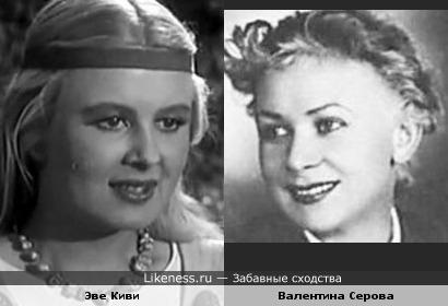 Актрисы Эве Киви и Валентина Серова