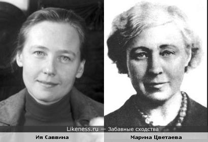 Ия Саввина и Марина Цветаева