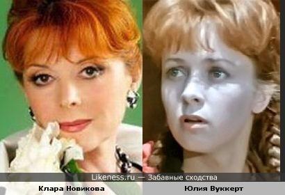 Клара Новикова и Юлия Вуккерт