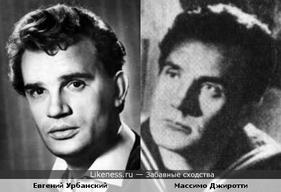 Актеры Евгений Урбанский и Массимо Джиротти