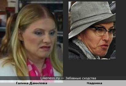Галина Данилова и Мадонна