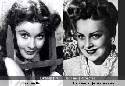 Актрисы Вивьен Ли и Людмила Целиковская