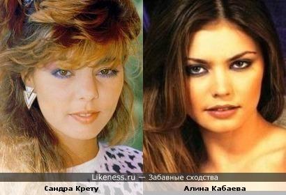 Сандра Крету и Алина Кабаева