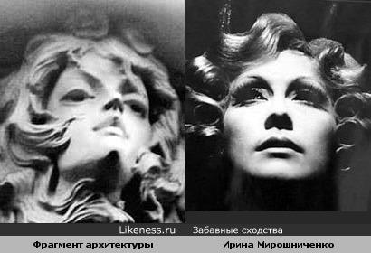 Ирина Мирошниченко напоминает фрагмент архитектуры