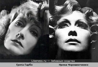 Актрисы Грета Гарбо и Ирина Мирошниченко