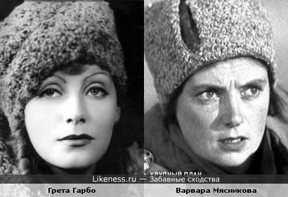 Актрисы Грета Гарбо и Варвара Мясникова