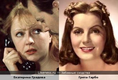 Актрисы Екатерина Градова и Грета Гарбо