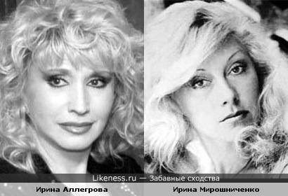 Ирины Аллегрова и Мирошниченко