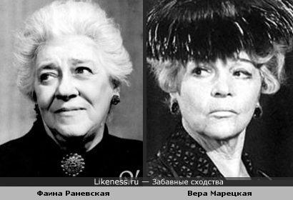 Актрисы Вера Марецкая и Фаина Раневская