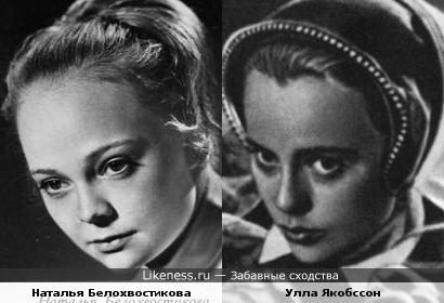 Актрисы Наталья Белохвостикова и Улла Якобссон