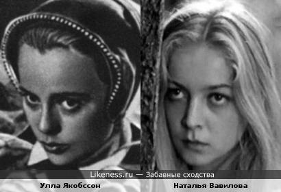 Актрисы Улла Якобссон и Наталья Вавилова
