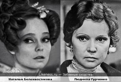 Удлинённые глаза актрис Натальи Белохвостиковой и Людмила Гурченко