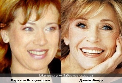Актрисы Варвара Владимирова и Джейн Фонда