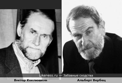 Виктор Коклюшкин и Альберт Вербец похожи
