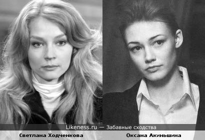 Актрисы Светлана Ходченкова и Оксана Акиньшина