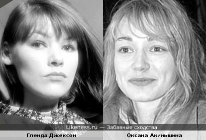 Актрисы Гленда Джексон и Оксана Акиньшина