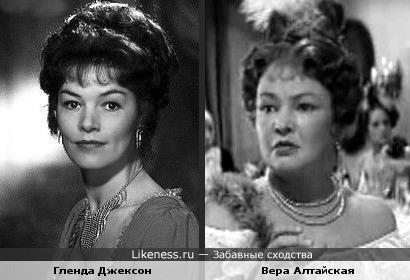 Актрисы Гленда Джексон и Вера Алтайская