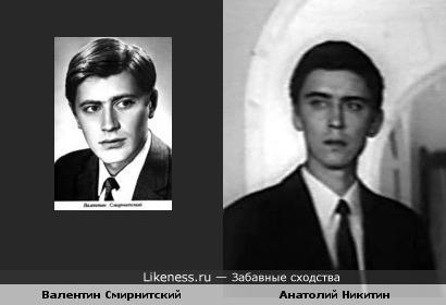 Актеры Валентин Смирнитский и Анатолий Никитин
