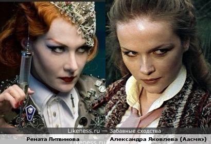 Рената Литвинова и Александра Яковлева