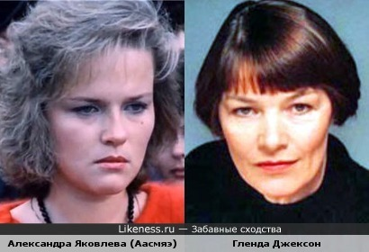 Актрисы Александра Яковлева (Аасмяэ) и Гленда Джексон