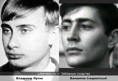 Владимир Путин и Валентин Смирнитский в молодости
