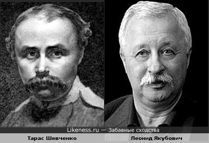 Тарас Шевченко и Леонид Якубович