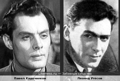 Павел Кадочников и Леонид Утёсов