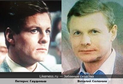 Актеры Петерис Гаудиньш и Виталий Соломин